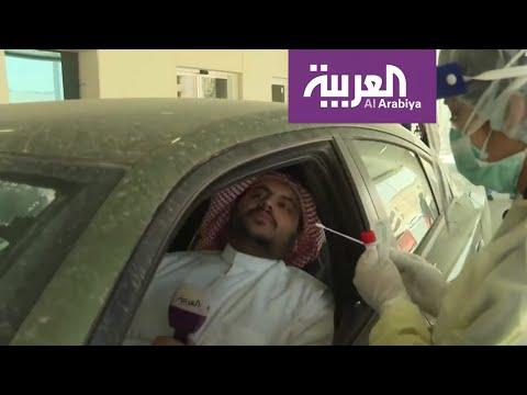 مراسل العربية في الرياض يخضع لفحص كورونا من السيارة  - نشر قبل 2 ساعة