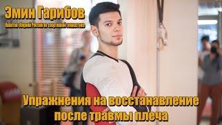 Эмин Гарибов : как капитан Сборной по спортивной гимнастике восстанавливается после травмы