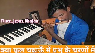 Kya Phool chadhau me Prabhu Ke Charano me Flute..Song..Jesus Bhajan.