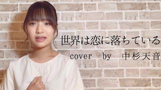 『世界は恋に落ちている』アカペラカバー by 中杉天音【ラスト告知アリ】