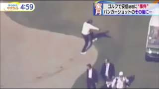 Japanese Prime Minister falls into a  bunker and can't get up when he golfed with President Trump