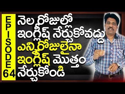 Spoken English Classes In Telugu Episode 64