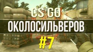 ОКОЛОСИЛЬВЕРОВ В CS:GO #7 - КАК ПАХОМ! :D