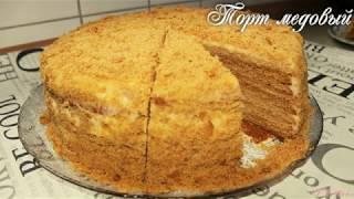 Медовый торт с заварным кремом!,Рецепт просят Все!