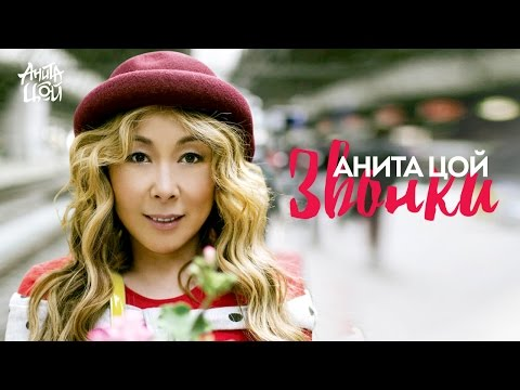 Анита Цой / Anita Tsoy - Звонки (Official video) 2014