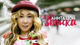 Анита Цой - Звонки