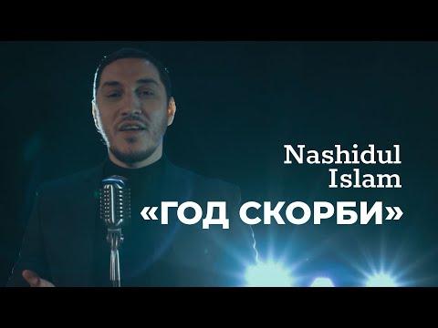Nashidul Islam «Год скорби». NEW NASHEED 2020