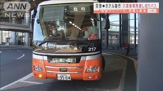 """空港からホテル直行 """"入国者専用""""バスが運行開始(2020年12月16日) - YouTube"""