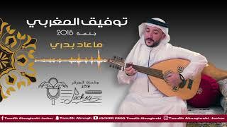 توفيق المغربي الجوكر - ماعاد بدري (جلسات الجوكر) | 2018 Taoufik almaghrebi JOCKER