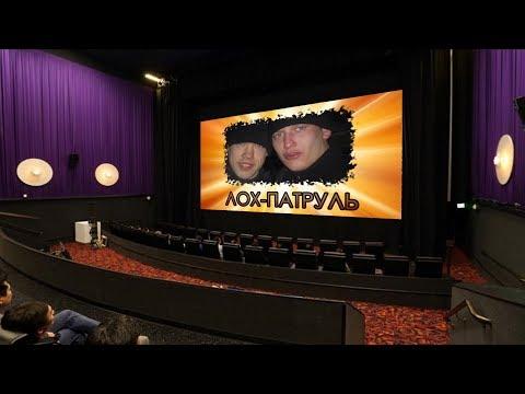 Лох-Патруть в Кино: The Movie. Полнометражный развод на 15 000 000 ЕВРО