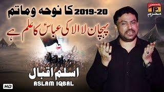 Pechan La Illa Ki Abbas Ka Alam Hai | Aslam Iqbal | New Noha 2019 | TP Muharram