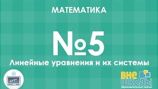 Онлайн-урок ЗНО. Математика №5. Линейные уравнения и их системы