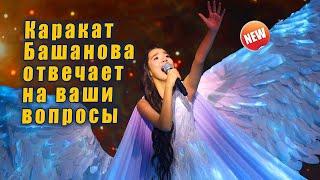 🔔 Каракат Башанова из Казахстана отвечает на ваши вопросы