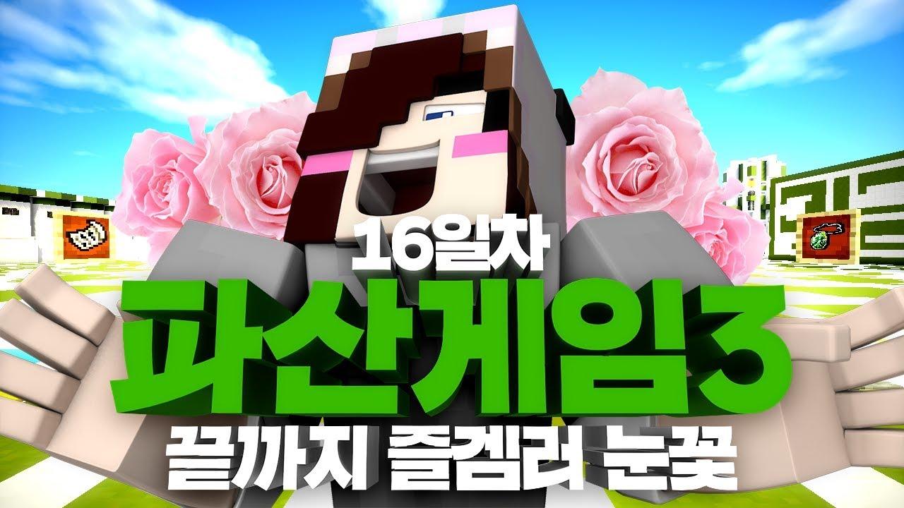 *풀버전* 파산게임 시즌3 16일차 눈꽃 화면 // Minecraft - 양띵(YD)