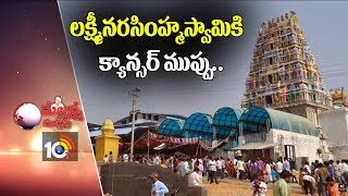 లక్ష్మీనరసింహస్వామికి క్యాన్సర్ ముప్పు God | Mallanna Muchatlu | 10TV