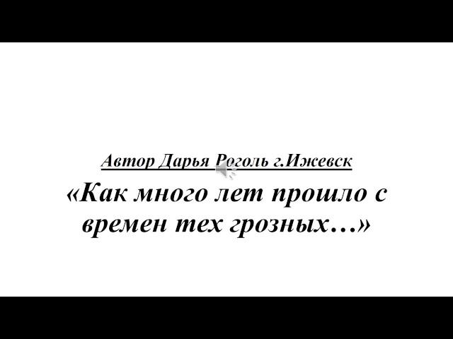 Изображение предпросмотра прочтения – «4Г класс школа №86 г.Ижевск» читают произведение «Как много лет прошло с времен тех грозных....» Д.Роголь