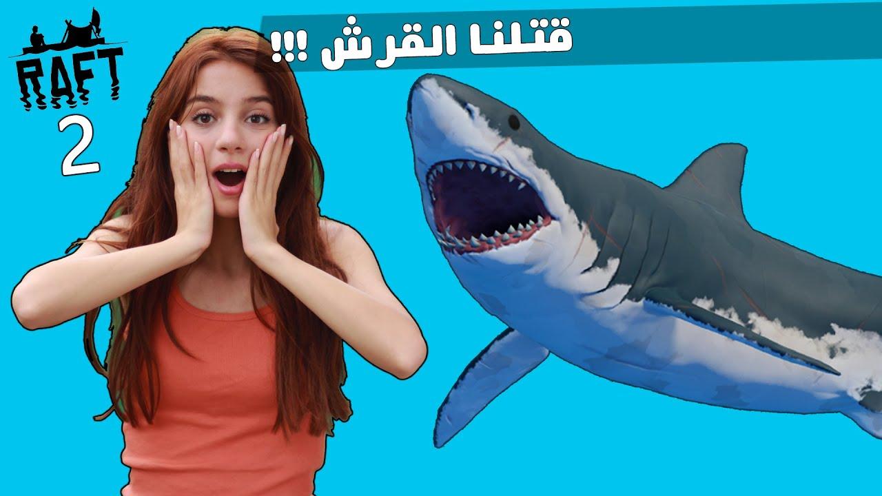 وسام قتل القرش ! وكبرنا السفينة | رافت 2