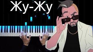 Ленинград ft. Глюк'oZa (ft. ST) Жу-Жу - На пианино | Как играть? | Ноты
