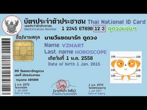 ดูดวงจากเลขที่บัตรประชาชน | VZMART