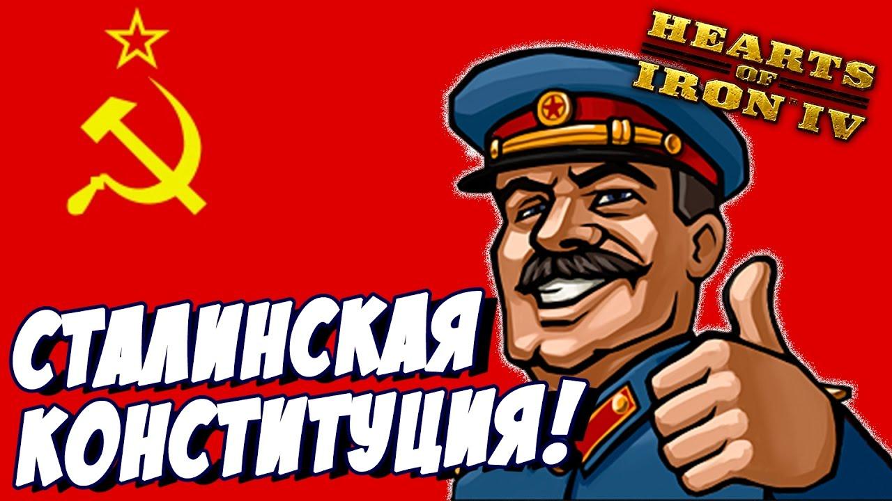 Hearts of Iron IV - Прохождение за СССР - Сталинская конституция (День Победы 4) #1