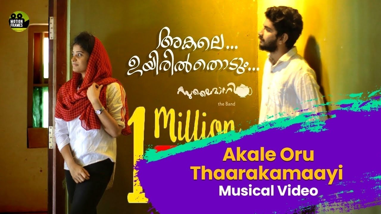 Ali 2019 Malayalam Movie Mp3 Songs Download Kuttyweb Mp3 Song Download Mp3 Song Songs