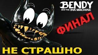 Как сделать Bendy and the Ink Machine НЕ СТРАШНЫМ!!!!(ЧАСТЬ 4) (ФИНАЛ) (J.M.Starly Version)
