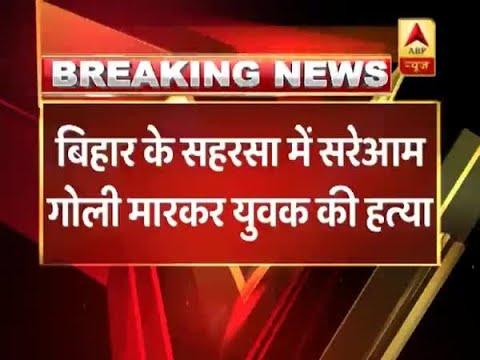 Man Killed By Miscreants In Bihar's Saharsa  | ABP News