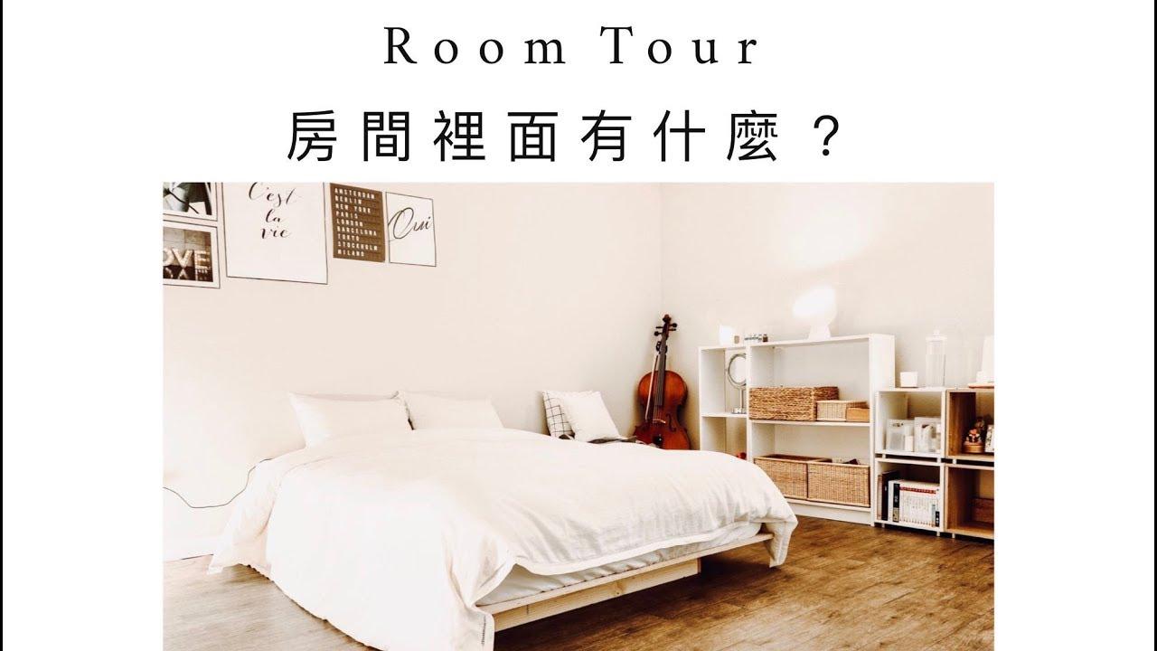 [Vlog 系列] 極簡風房間 Minimalist Room Tour 看看我們房間長什麼樣子? - YouTube