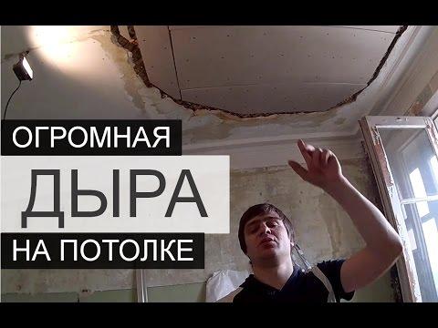 ЛАЙВХАК. Как я сам залатал дыру в потолке