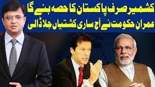 Dunya Kamran Khan Kay Sath   7 August 2019   Dunya News HD1