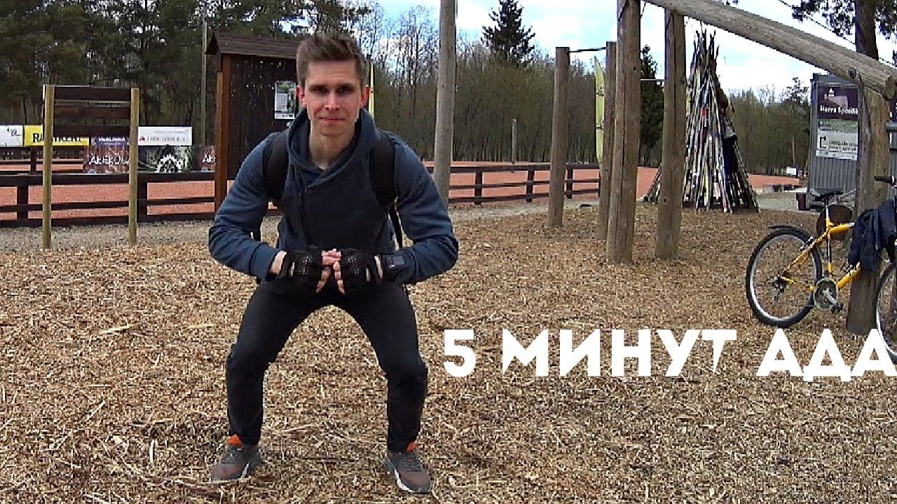 Как Накачать Ноги за 5 Минут! Циклическая тренировка!!!