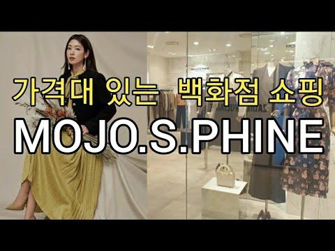 백화점 쇼핑 예쁜옷 모조에스핀 정장 하객룩 출근룩 오피스룩 쇼핑 박신혜 현대백화점
