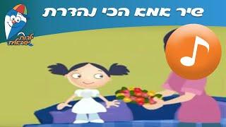 אמא הכי נהדרת - שיר ילדים - הופ! שירי ילדות ישראלית