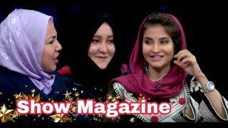 Show Magazine - Episode 03 - Afghan Star S14 / مرور برنامه - قسمت سوم - فصل چهاردهم