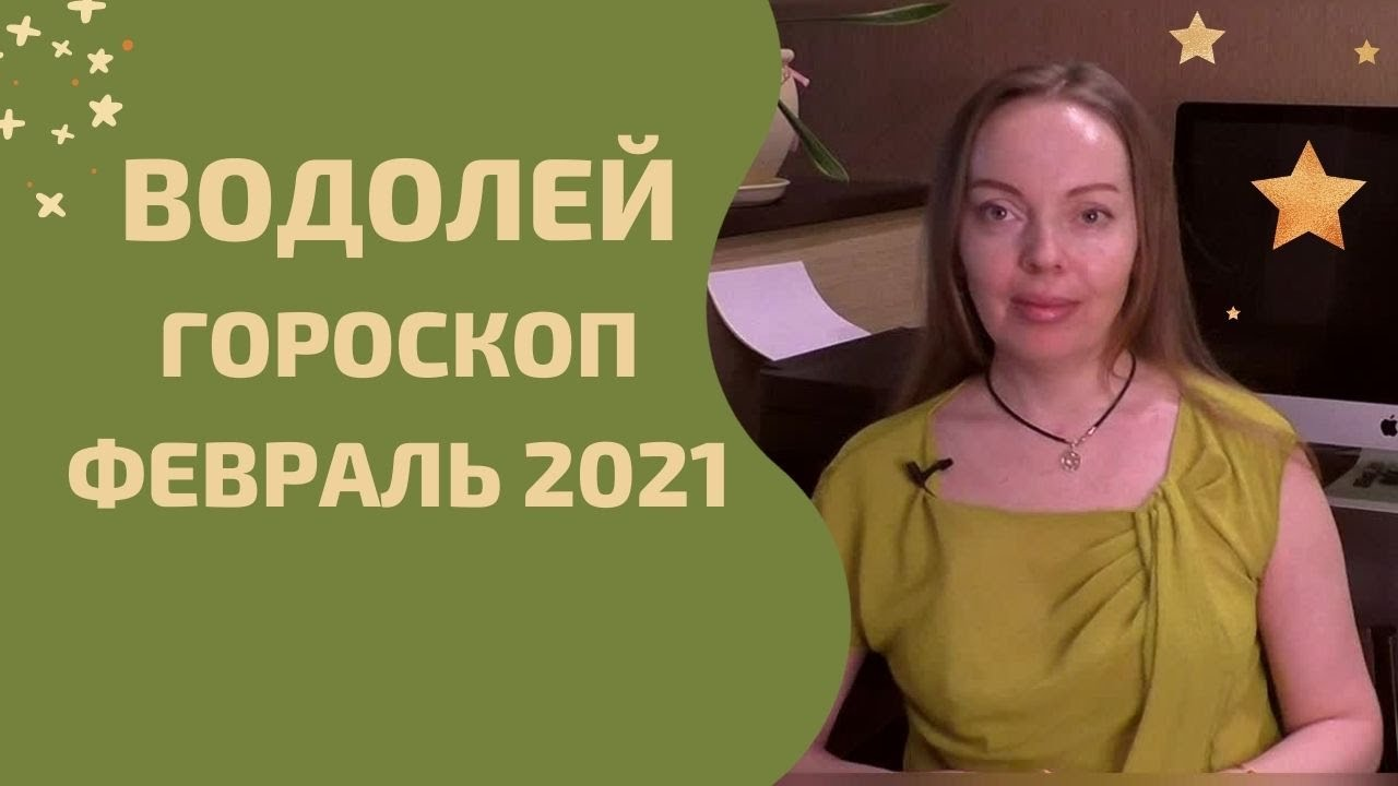 Водолей – гороскоп на февраль 2021 года. Астрологический прогноз