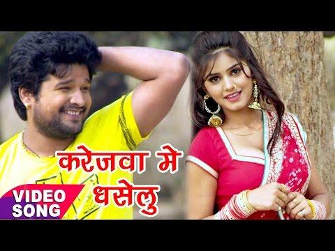 2017 का सबसे हिट गाना - करेजवा में धँसेलु - Ritesh Pandey - Truck Driver 2 - Bhojpuri Hit Songs
