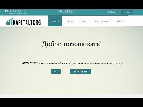 Инвестиции в Kapitaltorg.com
