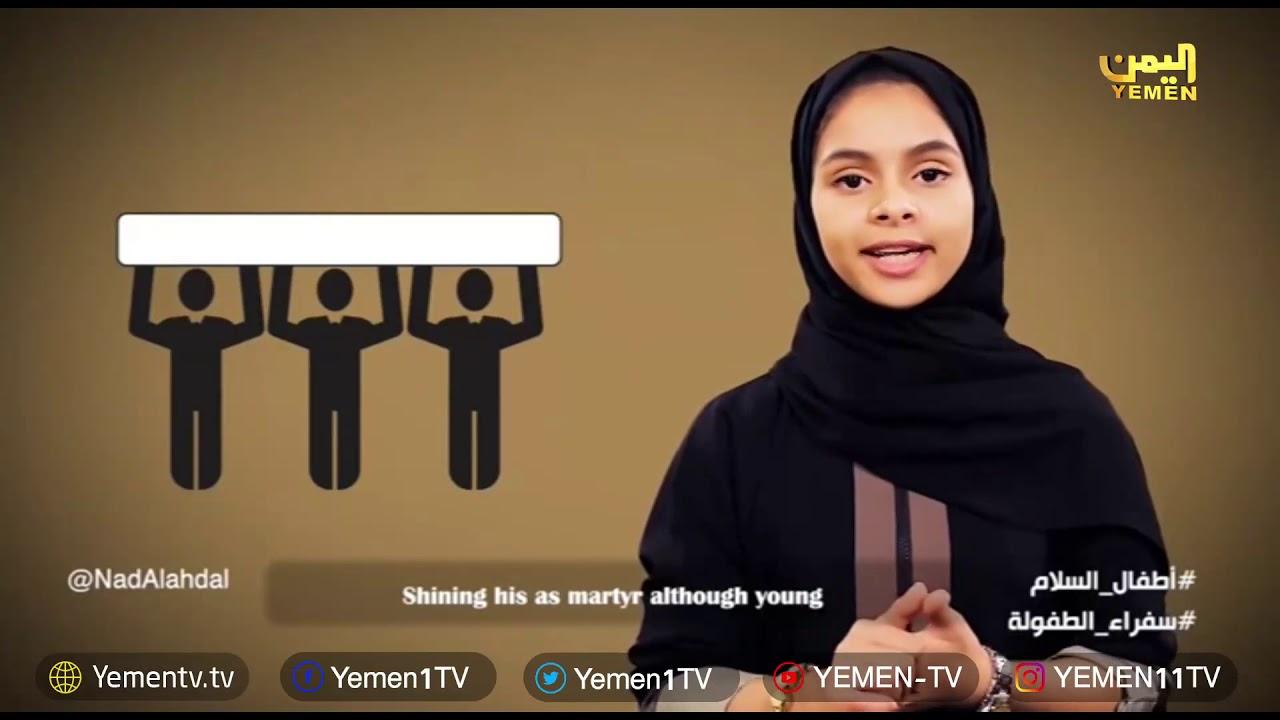 Photo of أطفال اليمن بين إهمال القائمين واستقطاب الحوثيين – قضايا وطنية 09/07/2019