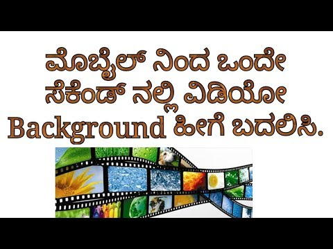 How to Change Video Background in Kannada