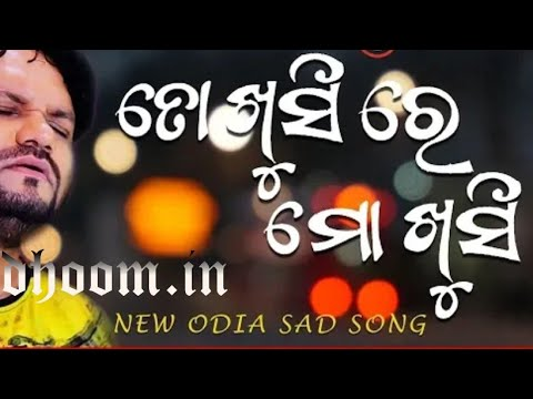 human-sagar-new-odia-song-to-khusire-mo-khusi(humane-sagar)(desi-sad-rmx)-dj-babul-dsp-2k19-mp3