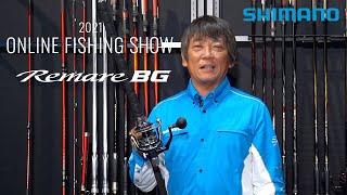 レマーレ BG [REMARE BG] 荒磯に夢追う釣り人に、レマーレBGスピニングモデル。 レマーレBGに待望のスピニングモデルがラインナップ。スパイラルXコアで鍛え上げた ...