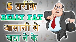 HOW TO LOSE BELLY FAT EASILY | Motivational Video in HINDI | WEIGHT LOSS TIPS