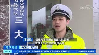 [天下财经]关注出行安全 福建南平:司机横穿高速隧道致车祸| CCTV财经