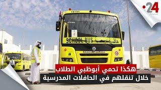 هكذا تحمي أبوظبي الطلاب خلال تنقلهم في الحافلات المدرسية