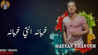 برومو مهرجان ''خربانه انتي خربانه-حسن شاكوش''لسه منزلش 2019