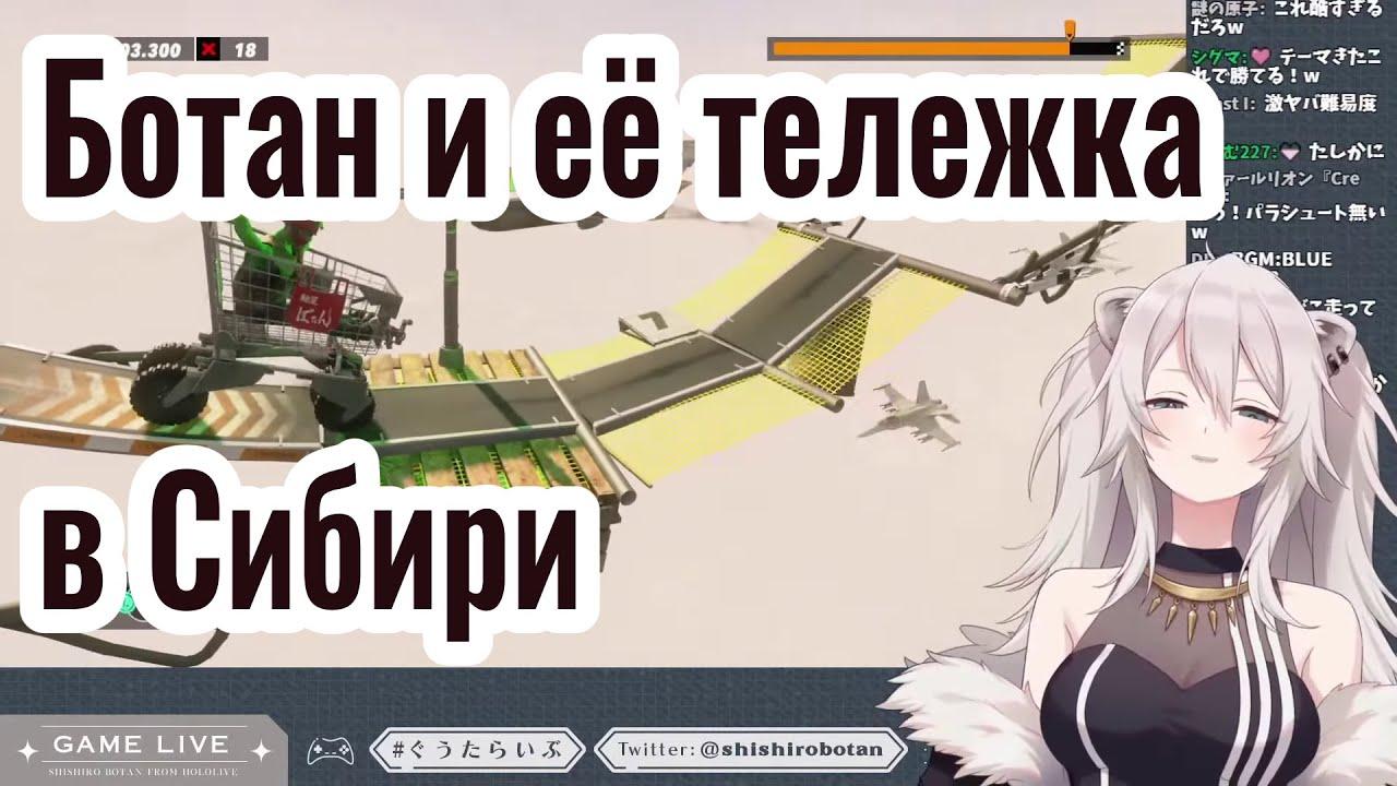 [Hololive] Шиширон покоряет бескрайние просторы Сибири на своей тележке [Шиширо Ботан]