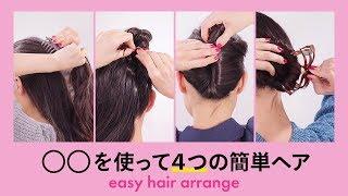 【簡単すぎるヘアアレンジ】巻く必要もなし♡時間がないときのバンスクリップアレンジ4種 thumbnail