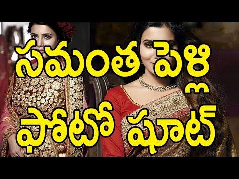 సమంత పెళ్లి ఫోటో షూట్ : Samantha Latest Marriage Saree Photoshoot : Samatha - Naga ChaitanyaMarraige