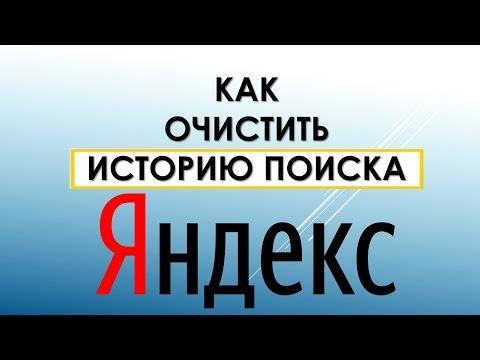 Как Легко Очистить Историю Поиска в Яндексе Или Отключить ее