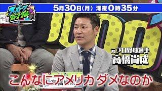 ダウンタウン浜田雅功の新スポーツバラエティー「スポーツジャングル」 ...